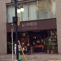 ロータリーを正面に左前方に紀伊国屋酒店さん・ シェイクシャック恵比寿店が見えます。