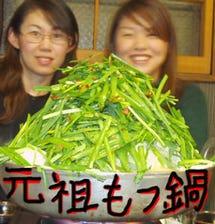 もつ鍋満足コース 2,190円
