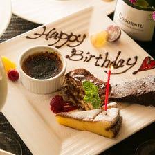 【誕生日・記念日】デザートプレートご用意いたします