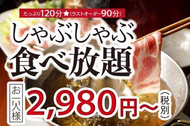 酔心 京都駅前店(B1・B2) メニューの画像