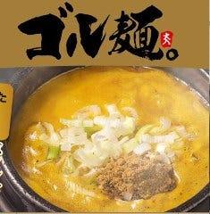 ゴル麺。菊名店