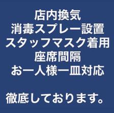 【コロナウィルス対策】