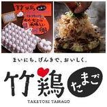 白石の契約農場竹鶏ファーム直送の新鮮たまごを使用☆【宮城県】