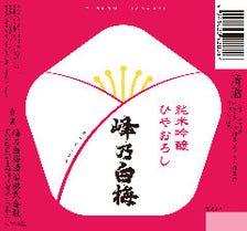 秋の日本酒~全国の旨い酒~