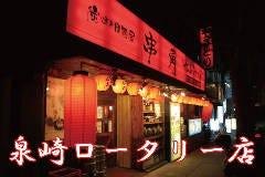 串角 泉崎ロータリー店