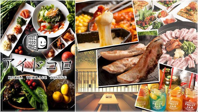 KOREA TERRACE DINING アイドコロ 松阪駅前店