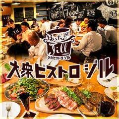 大衆ビストロ ジル 東京店