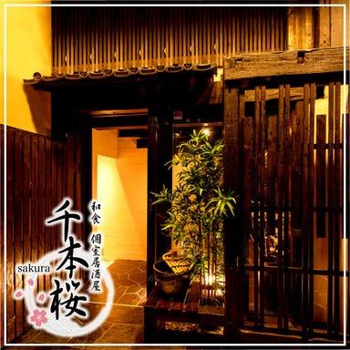 九州料理と個室居酒屋 千本桜‐sakura‐船橋駅前店 店内の画像