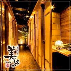 九州料理と個室居酒屋 千本桜‐sakura‐船橋駅前店