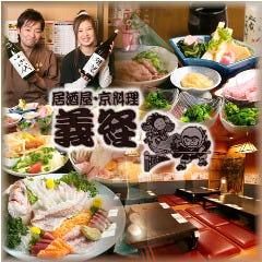 居酒屋 義経 南海本線 堺駅南口店