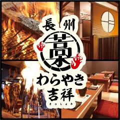 長州わらやき 吉祥 岩国店