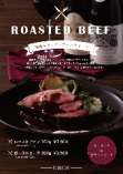 <ディナー>ローストビーフ!!(150g/税込1,944円)(300g/税込3,780円)ステーキのようなボリューム感とローストビーフの旨味がいっぱい!! URGEにきたら是非頼んでほしい一品です!
