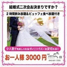 二次会に!神奈川県最多テキーラ保有