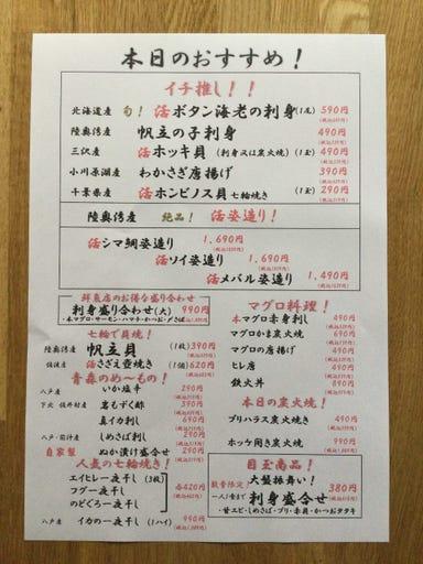 津軽海峡鮮魚店 青森本町店 こだわりの画像