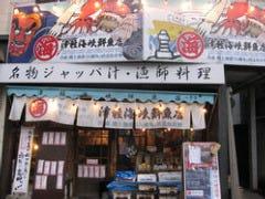 津軽海峡鮮魚店 青森本町店