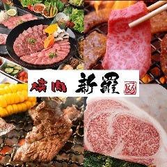 焼肉 新羅(しんら) 浦安店