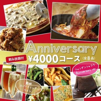 個室×居酒屋 ajito大和八木店  コースの画像