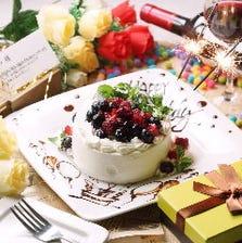 誕生日・記念日サプライズあり♪