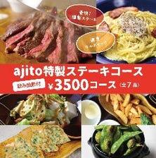 新登場!ajito特製ステーキコース  3500コース