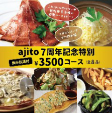 ajito7周年記念特別  3500コース
