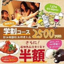 学生さんでなくても大丈夫!! 飲み放題と料理4品で2500円(税込)更に追加の単品注文は全品半額!