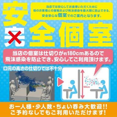 個室と海鮮創作料理 石狩漁場 阪急梅田HEPナビオ店 こだわりの画像