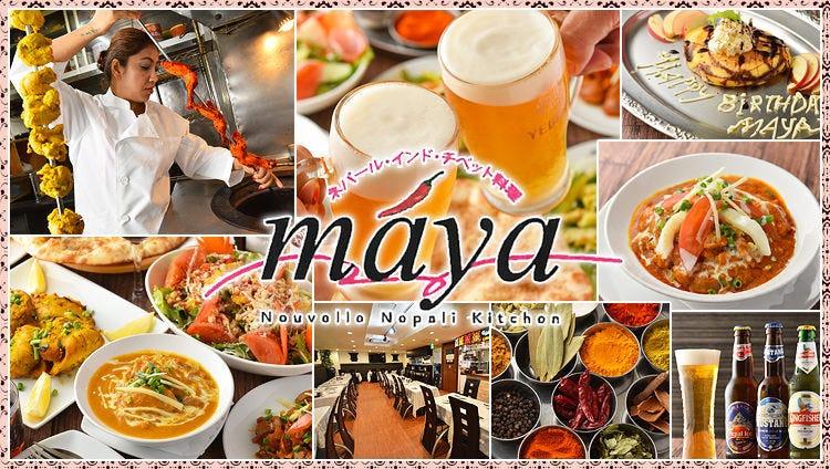 インド・チベット料理 MAYA 五反田