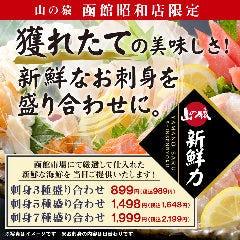 居酒屋 山の猿 函館昭和店