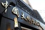 中国大明火鍋城