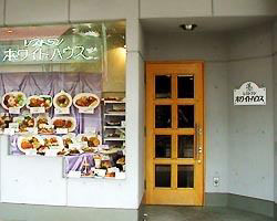 レストラン ホワイトハウス  店内の画像