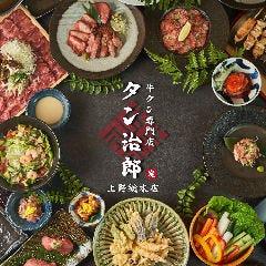 牛タン専門店 タン治郎 上野本店