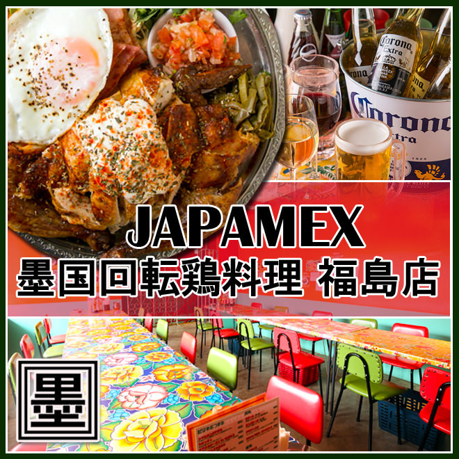 墨国回転鶏料理 福島高架下店