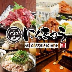 個室 九州居酒屋 にくきゅう 阪神尼崎駅前店