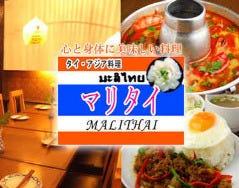タイ料理 マリタイ MALITHAI