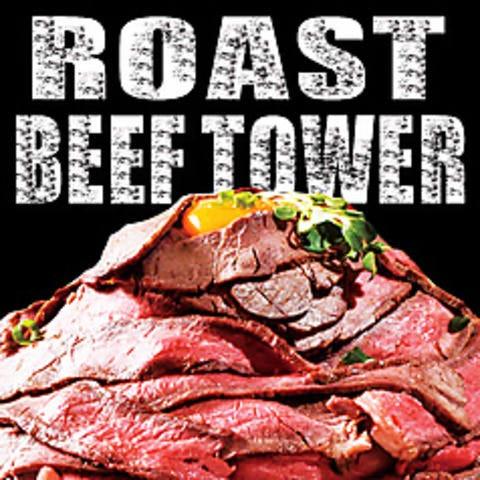 ローストビーフタワーは必食!