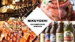 個室肉バル NIKUYOSHI