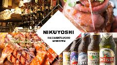 個室 肉バル 肉BAR NIKU YOSHI(にくよし)浜松町
