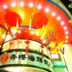 香港海鮮飲茶樓 心斎橋本店