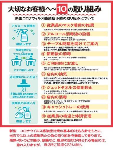磯丸水産 西鉄久留米店 メニューの画像