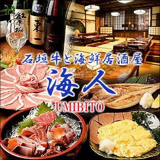 石垣牛と海鮮居酒屋 海人〜うみびと〜