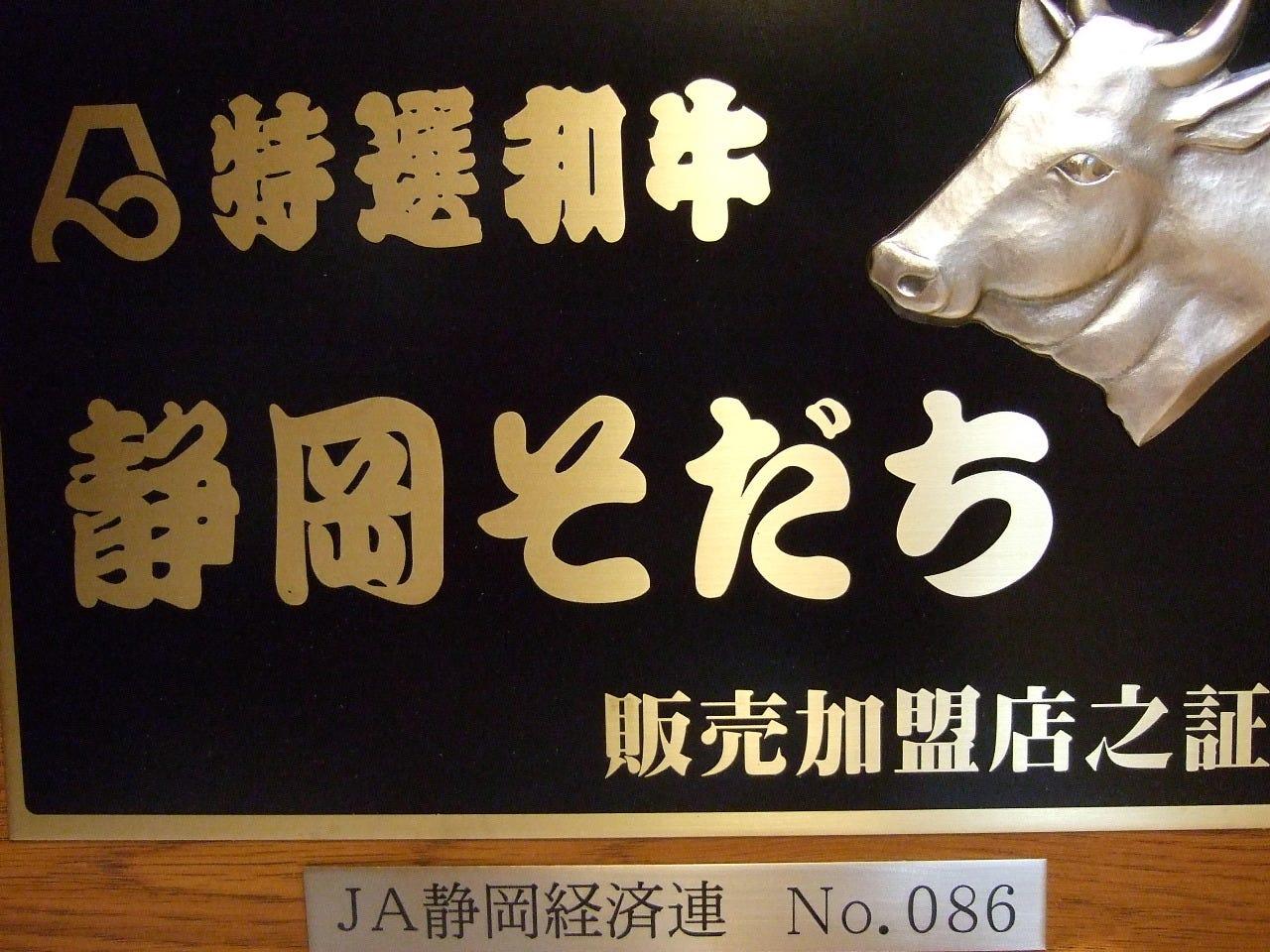 静岡県産黒毛和牛
