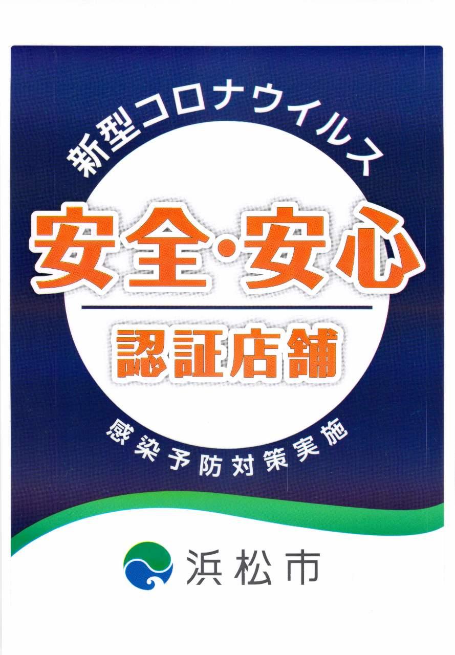 新型コロナウイルス対策認証店舗です。