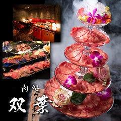 焔立つ肉寿司と牛タンタワー 肉処 双葉 三宮