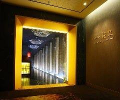 中国料理 花梨 ANAクラウンプラザホテル大阪