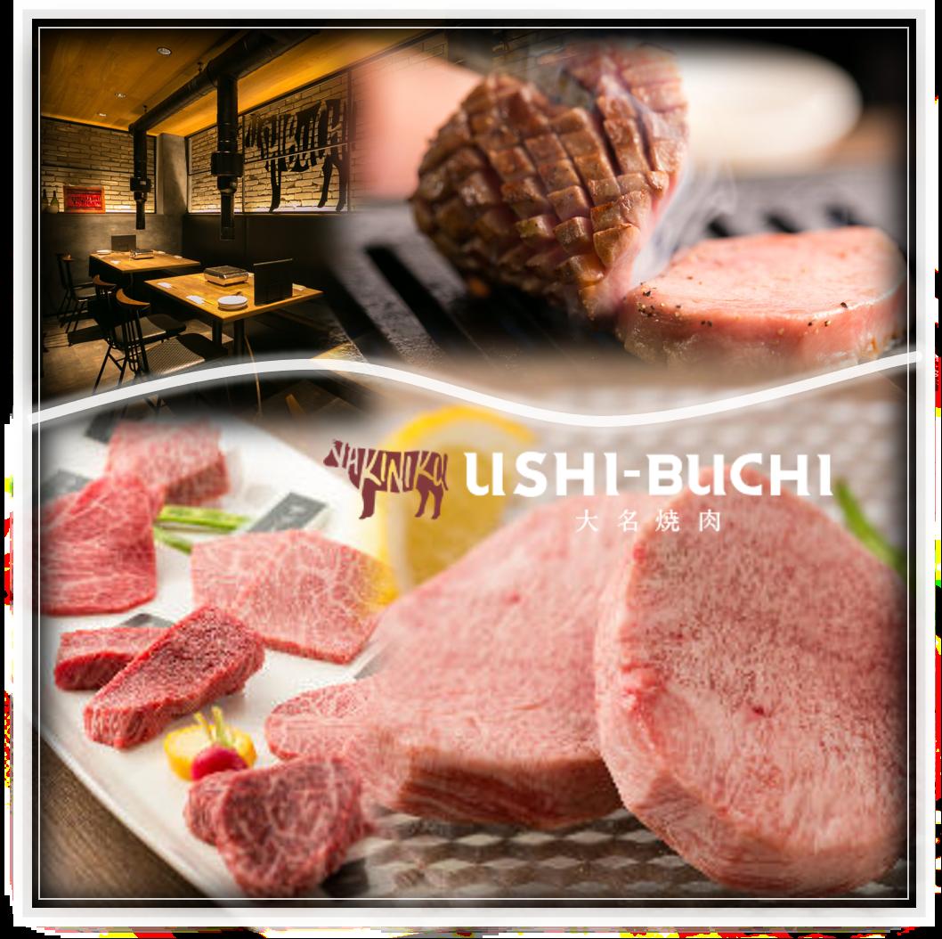 大名焼肉 USHI‐BUCHI