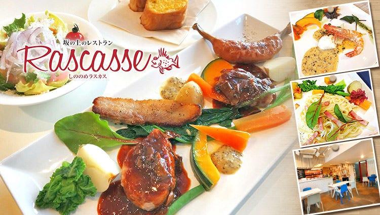 坂の上のレストラン しののめ ラスカス Rascasse
