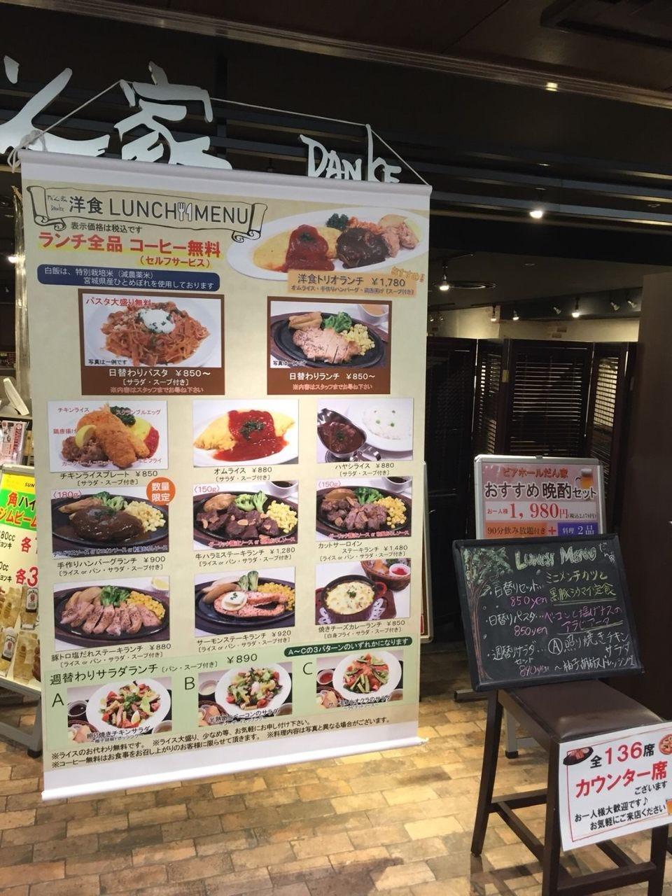 だん家 FOOD&TIME ISETAN YOKOHAMA店