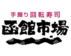 函館市場 イオンモール草津店