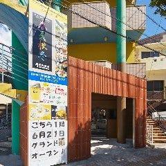 鮮魚と炭焼 春夏秋冬 浦添内間店