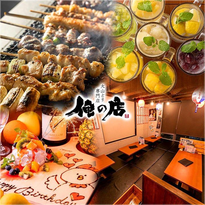 大山どり焼き鳥とレモンサワー198円 俺の店 越谷レイクタウン店